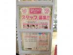 ダイソー 札幌ピヴォ店
