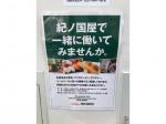 デイリーテーブル 紀ノ国屋 西荻窪駅店