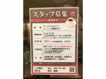 京都小川珈琲 稲沢店