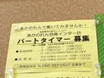 あかのれん 羽島インター店