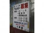 中国料理 大黒屋