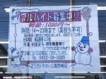 ドラッグストア マツモトキヨシ 三鷹野崎店