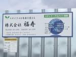 株式会社 福寿