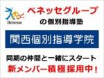 関西個別指導学院(ベネッセグループ) 豊中教室(高待遇)
