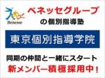 東京個別指導学院(ベネッセグループ) 武蔵関教室(高待遇)