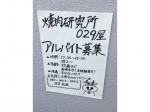 焼肉研究所 029屋(オニクヤ)