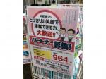 ココカラファイン ドラッグストアライフォート赤川店