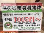 まみーでりか 川中島店