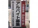 中華蕎麦かたやま 中仙道店