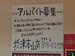 たこやき風風 摂津本山店