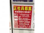 Y!mobile(ワイモバイル) テラスウォーク一宮店