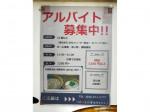 ベジポタつけ麺 えん寺 吉祥寺店