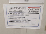 CAPTAIN ANDES(キャプテンアンデス) ユーカリが丘店
