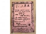 花のアラベスク 泉田店