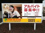 ココス 小杉店