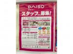DAISO(ダイソー) イオンモール木曽川店