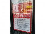 Caffè Sanpopola(カフェ サンポポラ) 黄金町駅前店