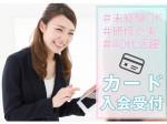 週2日~OK 入社祝い金有 出勤手当支給 簡単カード受付
