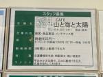 CAFE山と海と太陽 アスティ静岡店