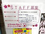 クリーニングルビー イオン桜井店
