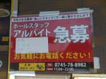 京都特製ラーメン 旭