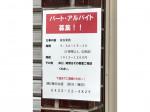 塚田蒲鉾店