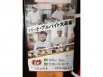 餃子の王将 希望ヶ丘駅前店
