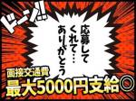 東警株式会社 一宮営業所/TK0322
