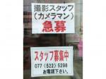 (株)清水屋呉服店