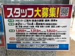 カラオケ館 吉祥寺北口店