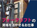 【入社特典有!】【寮費補助有!】資格を活かしてガッチリ稼ごう!