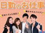 長期安定!高時給1400円!20~50代女性活躍中!(^^)/