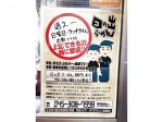 日の出らーめん 横浜桜木町本店