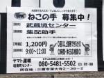 ヤマト運輸 武蔵境センター