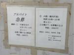 ヤマト運輸 松庵センター
