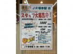 吉野家 JR塚本駅店