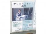 (株)ヤクルト 吹田ヤクルト販売庄内センター