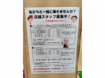 マツヤスーパー 大津美崎店