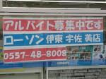 ローソン 伊東宇佐美店