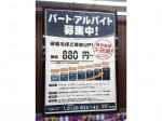ブックオフスーパーバザー 17号前橋リリカ店