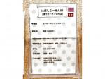 にぼしらーめん88 アスナル金山店