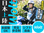 wolt(ウォルト)静岡/春日町駅周辺エリア1