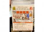 クラフトハートトーカイアピタ木曽川店