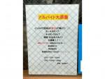 大衆ホルモン・やきにく煙力(けむりき) 千種駅前店