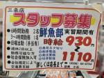 スーパー三心 三条店