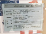Lovetoxic(ラブトキシック) イオンモール大和郡山店