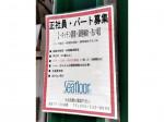 seafloor(シーフロア)