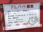 香港バルRa Kan Ka 上大岡店