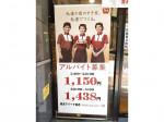 すき家 横浜アリーナ前店