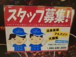 ヨゴリーノ 横浜ワールドポーターズビブレ店
